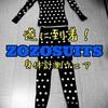 ZOZOSUITSが到着!使い方の解説と計測結果を発表!