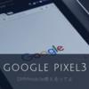 DMMmobileのSIMカードはGooglePixel3で使える?