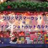 【ドイツ】クリスマスマーケットinシュトゥットガルト