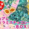 アーモンドが欲しいならココっ♪バレンタインボックスがオススメです ピュアレティラミスが送料無料じゃなくても格安価格~!チョコレート