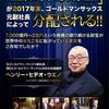 【重要報告】素人の69歳が3ヶ月後に驚異の月収320万円超を達成!