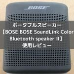 ポータブルスピーカー【BOSE BOSE SoundLink Color Bluetooth speaker II】使用レビュー