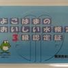 ≪資格取得≫ 「横浜のおいしい水」検定3級 受験結果報告