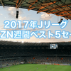 DAZN週間ベスト5セーブまとめ【2017年J1】
