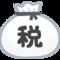 住民税決定通知書で課税所得の勉強☆2019年のふるさと納税の結果も。