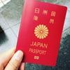 【千葉県民に送る】新規パスポートを最短6日で受け取る方法