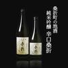 桑折町の地酒「辛口 桑折 純米吟醸(新酒生酒)」2018年12月13日(木)に販売決定!!