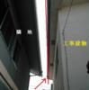軒先改良工事1(越境の後退と納まり変更01)