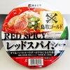 【おススメ★4】味変も楽しめる!香味徳鳥取ゴールドレッドスパイシーカップ麺の感想