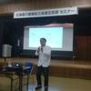 介護の日 ~宮崎会長セミナー&笑顔写真展~