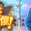 【ダンメモ】第3回怪物祭開催