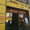 西屯田通りスープカレー本舗 / 札幌市中央区南8条西13丁目