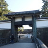 大嘗宮一般参観と乾通り一般公開見学へ⑬『北桔橋門、北の丸公園、竹橋風景』