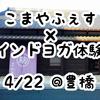 4月22日豊橋市二川のイベント「こまやふぇす」は呼吸や瞑想・インドヨガ体験が30分ワンコイン!他にも出演多数でオススメ!