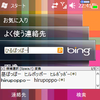 ATOK for Windows Mobile+Atok Helperを入れた