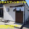 鶏SOBAスプーンヌードル〜2020年3月13杯目〜