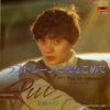 【懐かしい歌No.62】「ラストシーンに愛をこめて」倉橋ルイ子(1982)