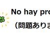 スペイン語で『問題ありません』は、『 No hay problema. 』