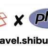 Laravel.shibuya という勉強会を始めます