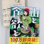『山と食欲と私』10巻好評発売中! 感想&歌ってみた動画も募集しています