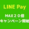 【LINE Pay 送金MAX20倍キャンペーン開始 送金機能の解説 そして結果は・・・】