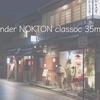 NOKTONで撮る作例 ーclassic35mmF1.4ー 京都祇園