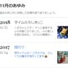 はてなブログのカレンダー~11月のあゆみ~