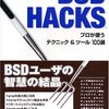 BSD Hacks購入