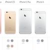 iOS12.4.5が配信開始、iOS13をインストールできないiPhoneやiPad向け