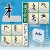 漢字の部首を立体化したカプセルトイ「漢字部首コレクション」が誕生