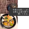 今年の6月いっぱいで営業を終える淀川邸でランチを頂いてきました
