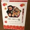 KITTE名古屋「三重人」秋限定 季節の彩りランチ御膳 1280円