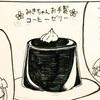 座敷童子ちゃん5 💜