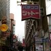 大阪京橋の立ち飲みやさんでマグロを食べて癒される!