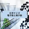 【化学クイズ】陽子数と電子数を求める