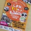 しまねUIターンフェアin大阪 10月15日です!