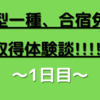 『大型トラック免許』合宿チャレンジ体験談!!!(1日目)
