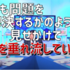 【必見!オキウヨ劇場】チャンネル桜 オキウヨの崩落 ~ 我那覇真子 vs 依田啓示、これまでのお話