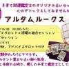 【出展者紹介】アルタムルークス