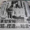 朝日新聞、バッシングに各所へ圧力開始も「まず慰安婦捏造を謝罪しろ」の大合唱