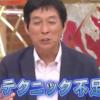 《動画あり》ホンマでっか!?TV 2017年下半期どうなる日本大予想SP