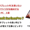 【2020年冬版】パソコンやワイズお勧めのタブレット3選 - SurfacePro7 -