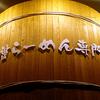 札幌ぼっち飯:分類/麺:麺場田所商店 札幌手稲店(手稲区)