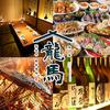 【オススメ5店】米子市(鳥取)にある焼き鳥が人気のお店