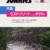ラストリゾートとしてのホテル 〜3.11 東日本大震災時のホテル対応事例(1)