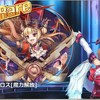 『神姫プロジェクト』ご理解ガチャ 幻獣ドッカンテーブルに入る