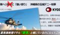 米軍準機関紙『星条旗新聞』すら CRASH (墜落) と報じているが、それでも「着水」と報じる日本のメディア ~ 日本語を破壊する安倍時代の「報道」とは