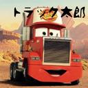 トラック太郎の業務日誌。