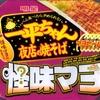 明星 一平ちゃん夜店の焼そば 怪味マヨ 100+税円