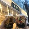 【幸福堂】普通のタピオカはもう飽きた?--それなら『黒糖ミルク』で台湾本土のメニューを原宿でチェック!